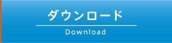 PDFダウンドード