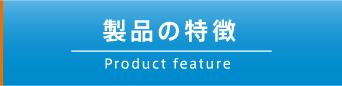製品の特徴